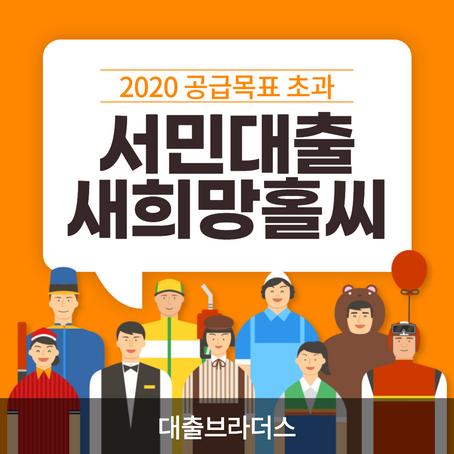 서민대출 새희망홀씨 2020 공급목표 초과