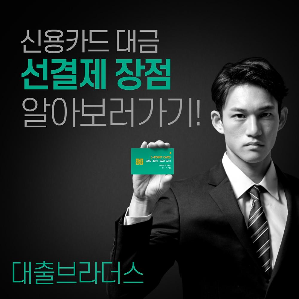 신용카드 대금 선결제 장점