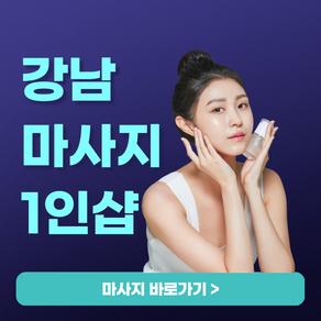 강남 마사지 1인샵 테라피 맛집!
