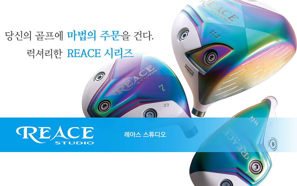 reace studio