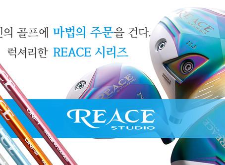 REACE 시리즈 출시