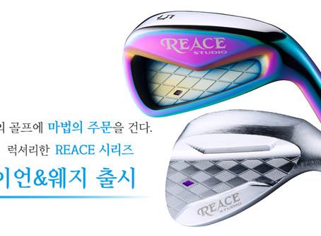레아스 스튜디오 아이언&웨지 출시!