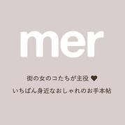 mer公式サイト