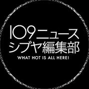 109ニュース シブヤ編集部