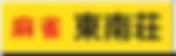 飯田橋 麻雀 東南荘