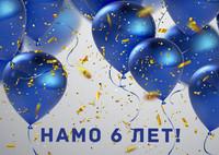НАМО 6 ЛЕТ!