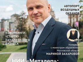 Свежий выпуск журнала Бизнес Диалог (апрель 2018)