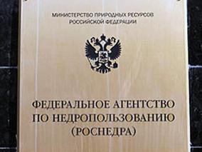 Проекты Роснедра на 2016-2020 годы одобрены.