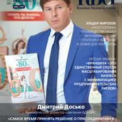 """СВЕЖИЙ НОМЕР ЖУРНАЛА """"Russian Business Guide"""""""