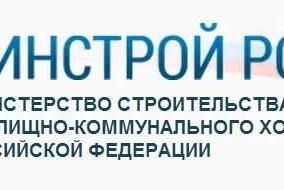 Рабочее совещание в МИНСТРОЕ РФ