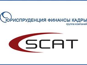 Заключены соглашения с ЮФК-Консалтинг и СКАТ