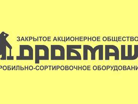 """Заключено соглашение с ЗАО """"ДРОБМАШ"""""""
