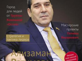 Свежий выпуск журнала Бизнес-Диалог