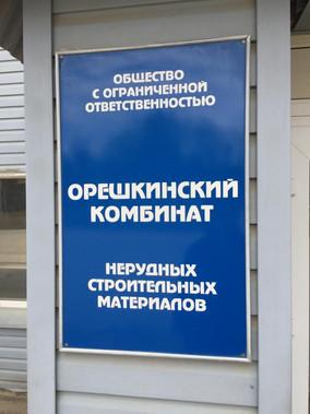НА БАЗЕ ООО «ОКНСМ»  ПРОВЕДЕНО СОВЕЩАНИЕ ПО ОБМЕНУ ОПЫТОМ