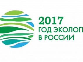 Состоялась конференция по вопросам решения экологических проблем