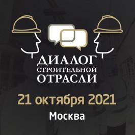 ДИАЛОГ СТРОИТЕЛЬНОЙ ОТРАСЛИ 21 ОКТЯБРЯ 2021, МОСКВА