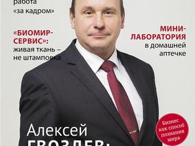 Свежий выпуск  журнала Бизнес Диалог (январь 2018)