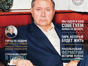 Cвежий номер журнала «Бизнес-Диалог Медиа»!