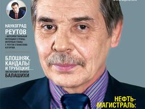 Свежий выпуск журнала Бизнес-Диалог (апрель 2018г.)