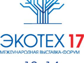 Приглашаем на круглый стол ЭКОТЕХ-17