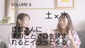 動画【お悩み相談室 第6回】土x水 子育てや家のことを頑張っているのに、主人から注意されると複雑な気持ちになる