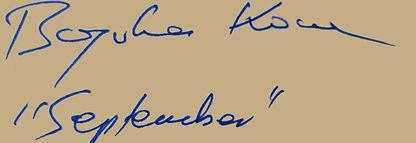 autograf Koca Bogdan 34.jpg