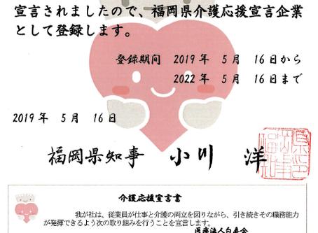 「福岡県介護応援宣言」企業に登録しました