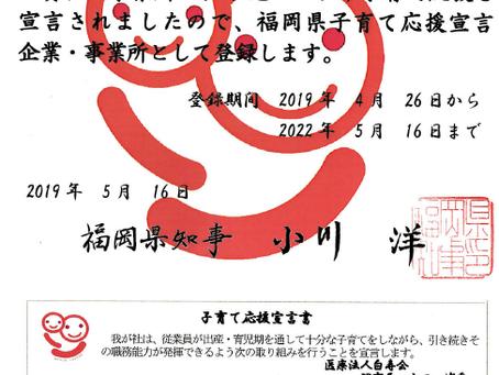 「福岡県子育て応援宣言」企業に登録しました