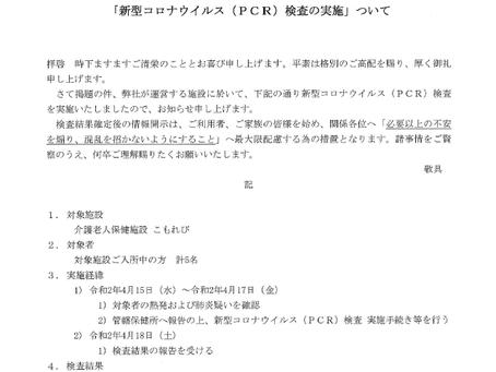 弊社運営施設における「新型コロナウイルス(PCR)検査の実施」ついて