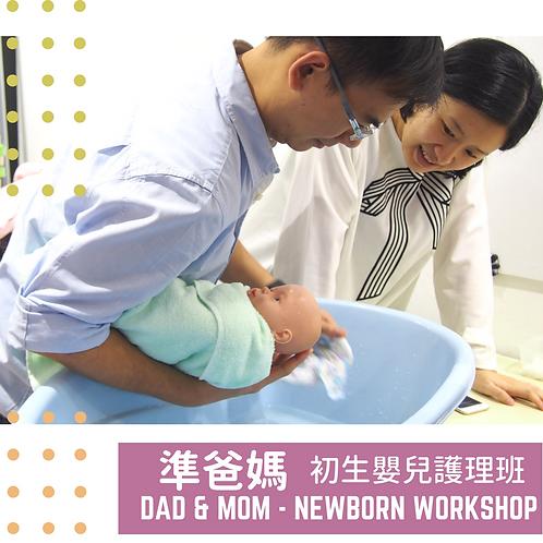 初生嬰兒護理班