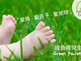 Newborn Nanny 綠色育兒 生活分享