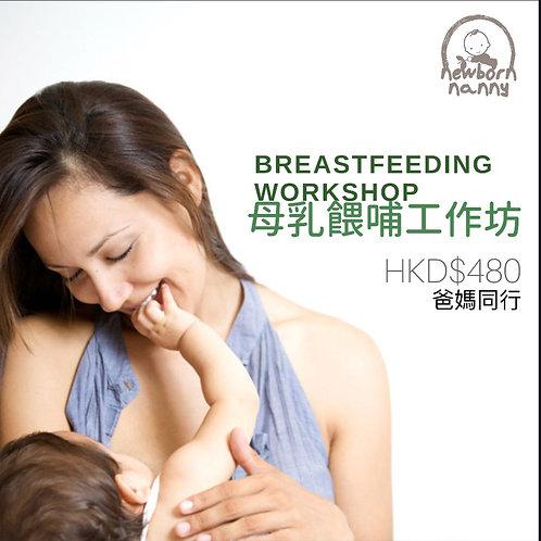 母乳餵哺實習坊