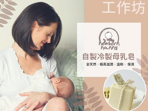 冷製母乳皂課程