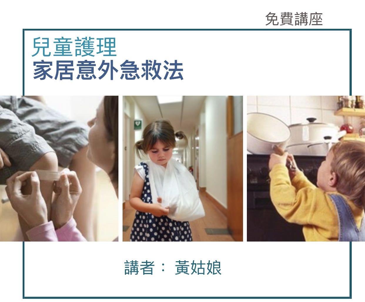 《兒童護理 - 家居意外急救法》