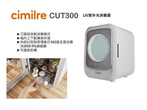 Cimilre CU-T300 UV紫外光消毒器