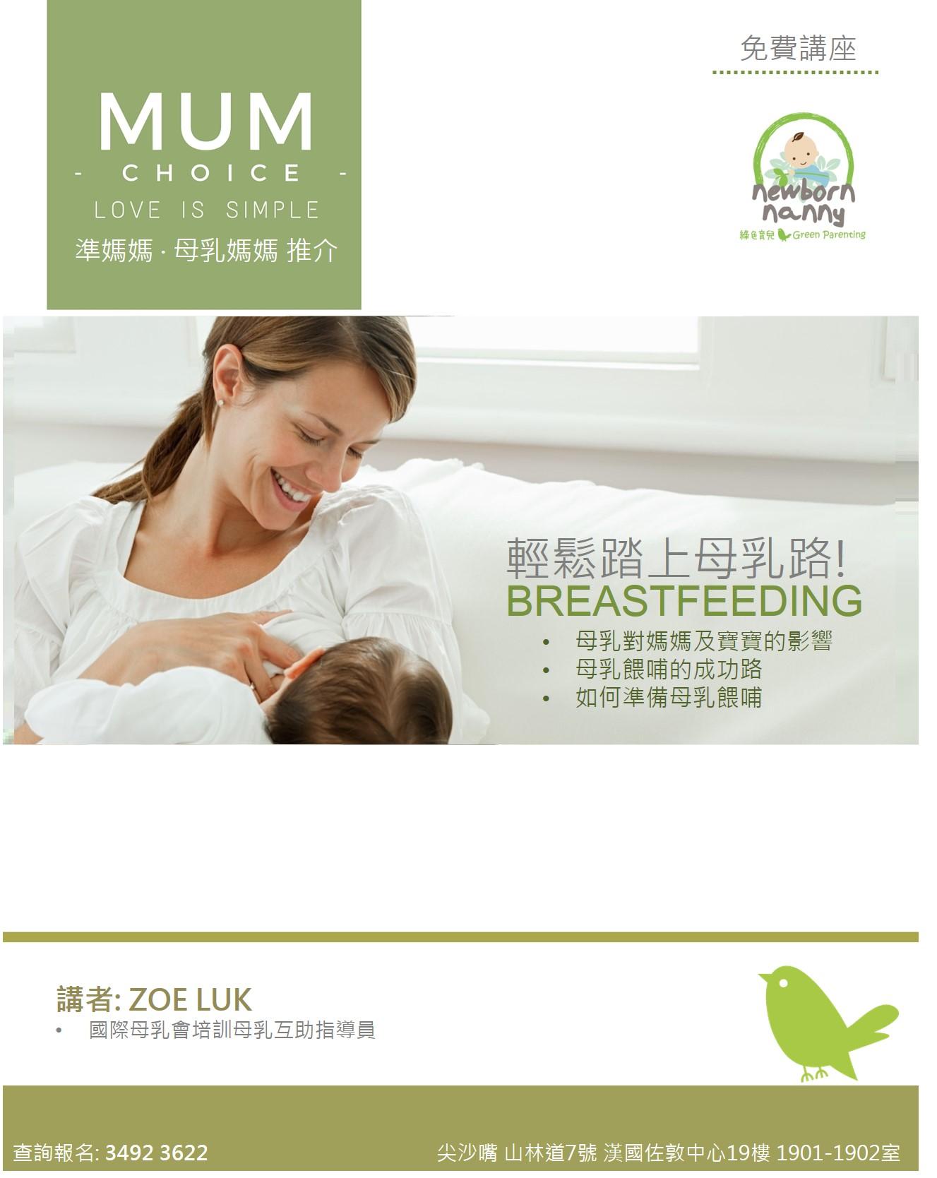 母乳餵哺篇