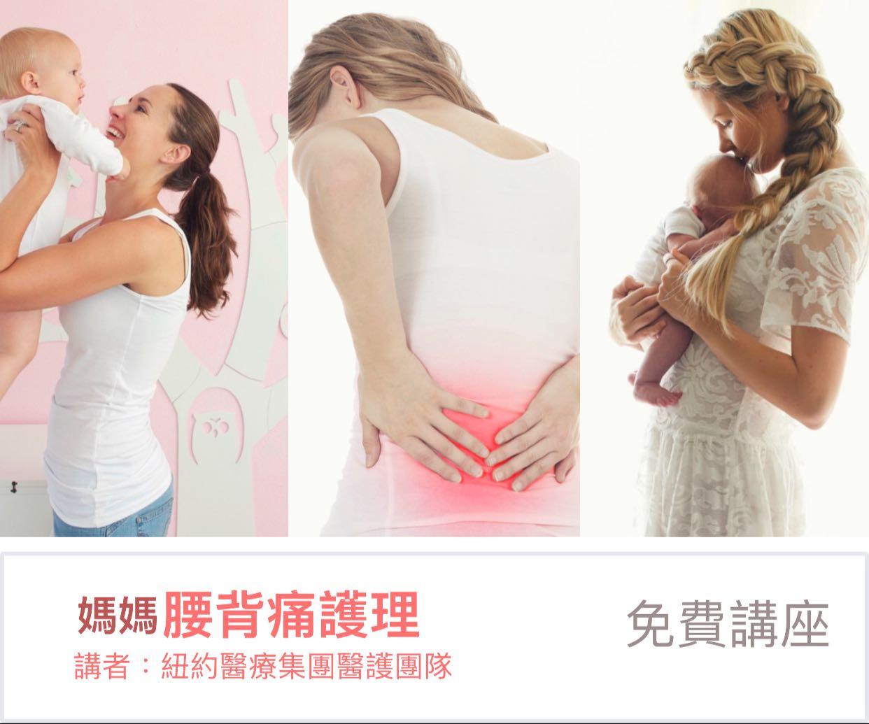 媽媽腰背痛護理
