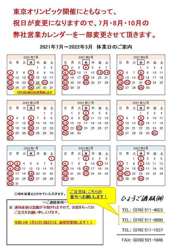 R3.7-R4.3営業カレンダー.jpg