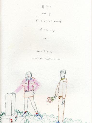 月刊 my fictitious diary 11