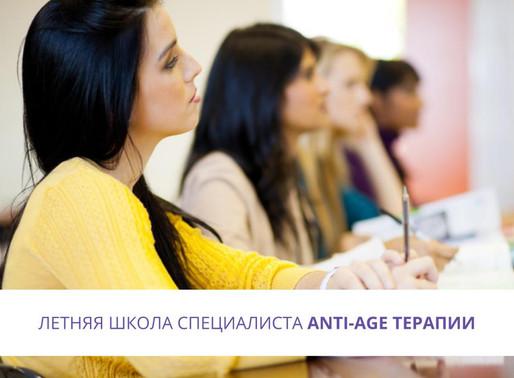 Летняя школа Anti-age терапии АСТРАМЕД