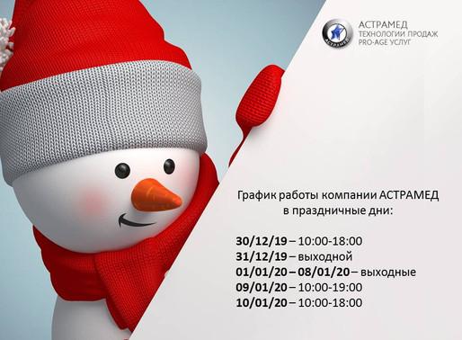 График работы АСТРАМЕД в новогодние праздники