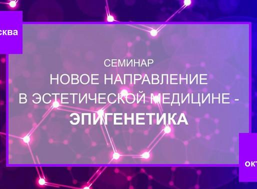 """Семинар """"НОВОЕ НАПРАВЛЕНИЕ В ЭСТЕТИЧЕСКОЙ МЕДИЦИНЕ — ЭПИГЕНЕТИКА"""""""