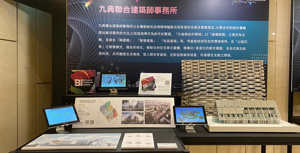 20200911臺北永續未來願景論壇.jpg