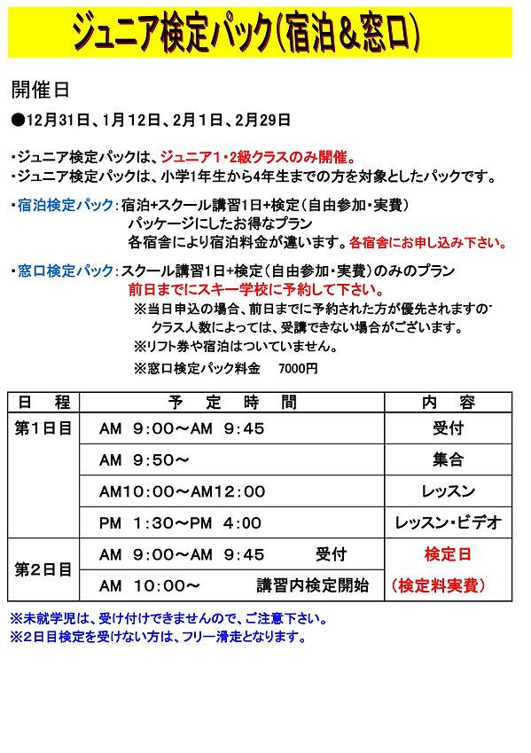 20JR検定パック1_page-0001.jpg
