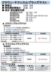 20プライズ検定_page-0001.jpg