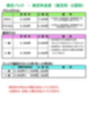 20検定パック料金_page-0001.jpg