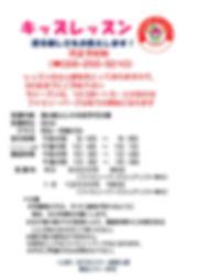 2020キッズレッスン_page-0001.jpg