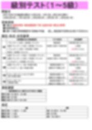 20級別テスト_page-0001.jpg