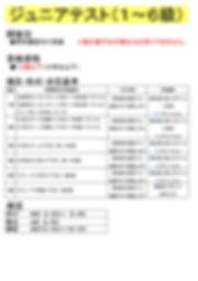 20JRテスト_page-0001.jpg