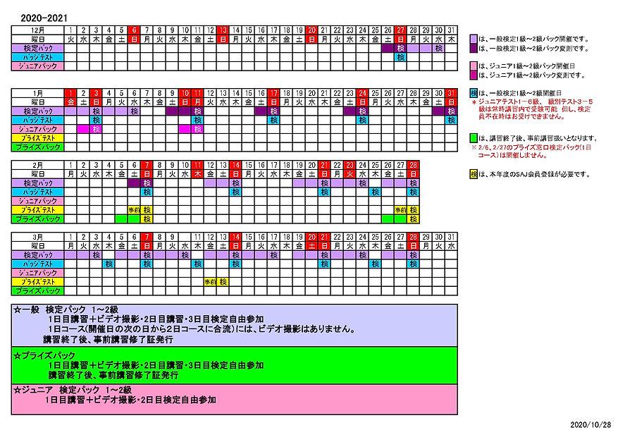 2021 パック日程_page-0001.jpg